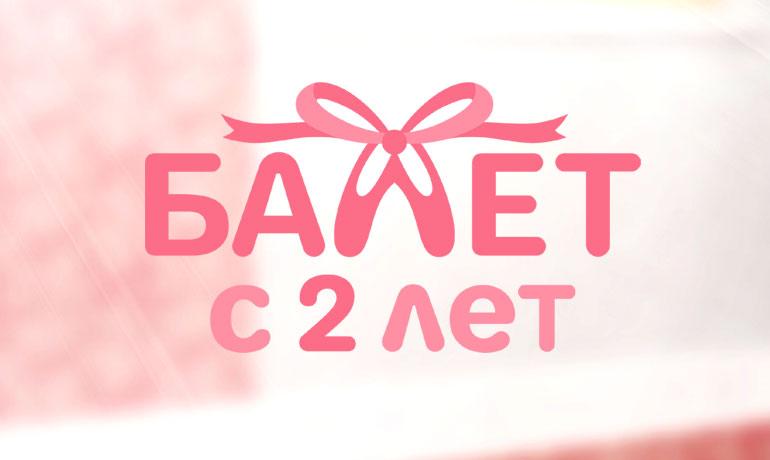 Разработка названия для школ балета
