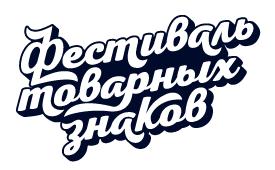 Фестиваль товарных знаков
