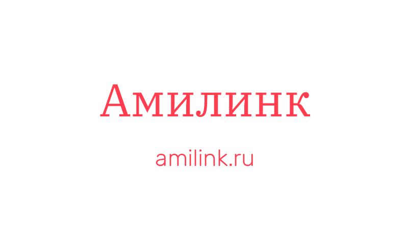 Amilink