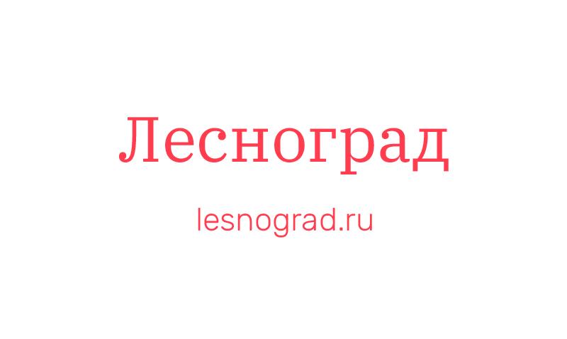 Lesnograd