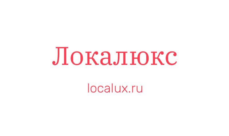 Localux