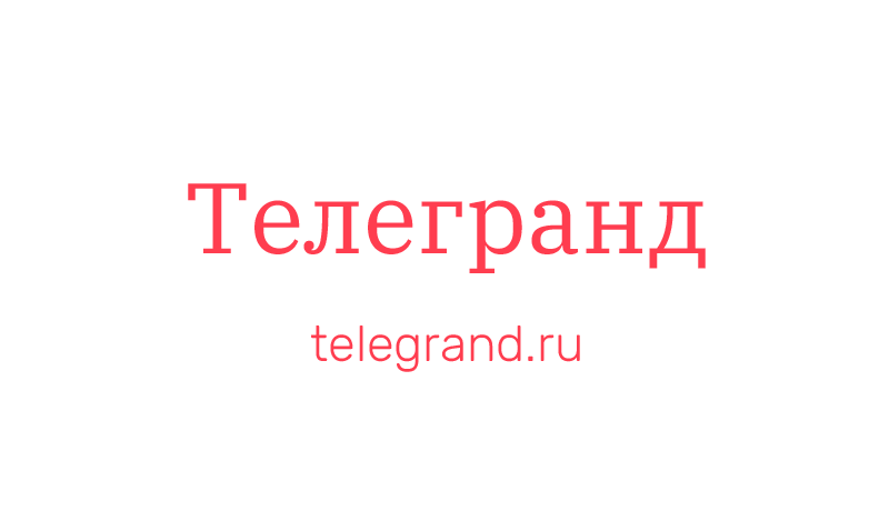 Telegrand