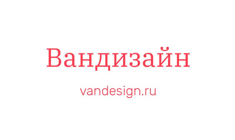 Vandesign